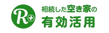 埼玉 相続した空き家の有効活用